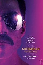 Богемская рапсодия / Bohemian Rhapsody