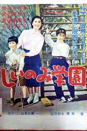 Школа сииноми / Shiinomi gakuen