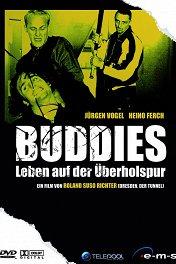 Кореша / Buddies