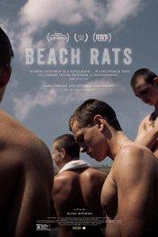 Пляжные крысы / Beach Rats