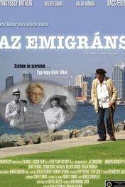 Эмигранты / Az emigráns