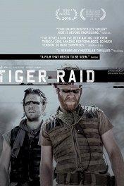 Рейд тигров / Tiger Raid