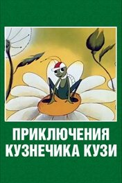 Приключения кузнечика Кузи. История вторая