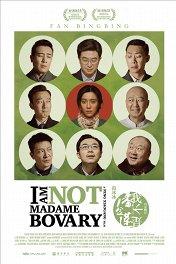Я не Пан Цзинлян / Wo bu shi Pan Jin Lian