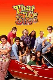 Шоу 70−х / That '70s Show