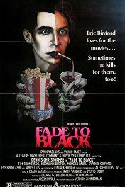 Затемнение / Fade to Black