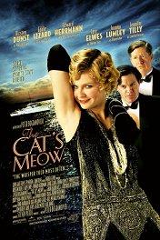 Смерть в Голливуде / The Cat's Meow