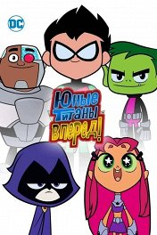 Юные Титаны, вперёд! / Teen Titans Go!
