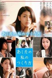 Как стать собой / Ashita no watashi no tsukurikata