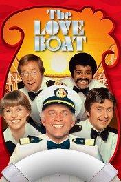 Лодка любви / The Love Boat