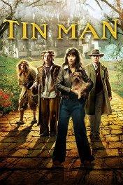 Железный человек / Tin Man