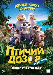 Постер Птичий дозор
