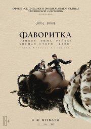 Постер Фаворитка