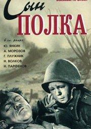 Постер Сын полка