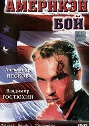 Постер Америкэн бой