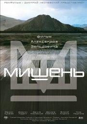 Постер Мишень