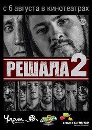 Постер Решала-2