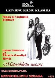 Постер Лето мотоциклистов