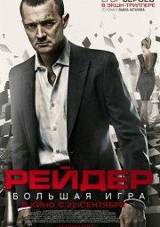 Постер Рейдер