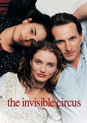 Постер Невидимый цирк