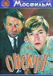 Постер Опекун