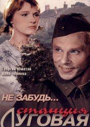 Постер Не забудь... Станция Луговая