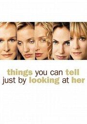 Постер Женские тайны