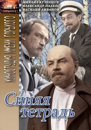 Постер Синяя тетрадь