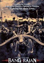 Постер Воины джунглей