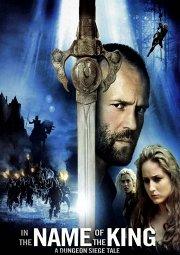 Постер Во имя короля: История осады подземелья