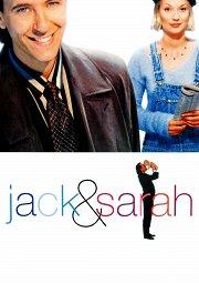 Постер Джек и Сара