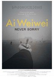 Постер Ай Вэйвэй: Никогда не извиняйся