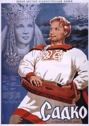 Постер Садко