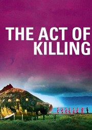 Постер Акт убийства
