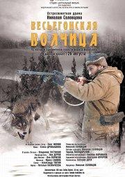 Постер Весьегонская волчица
