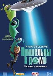 Постер Пришельцы в доме
