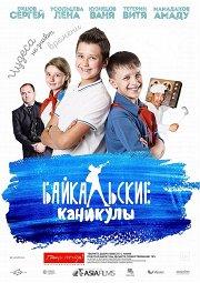 Постер Байкальские каникулы