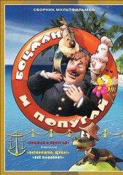 Постер Боцман и попугай