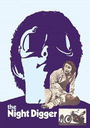 Постер Ночной землекоп