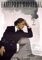 Постер Екатерина Воронина