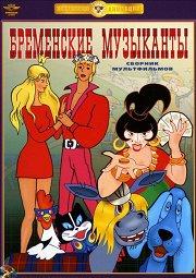 Постер Бременские музыканты