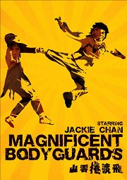 Постер Великолепные телохранители