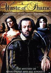 Постер Загадки сонетов Шекспира