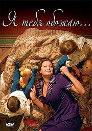 Постер Я тебя обожаю