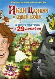 Постер Иван Царевич и Серый Волк