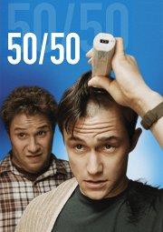 Постер 50/50