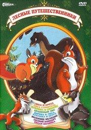 Постер Лесные путешественники