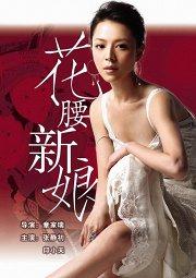 Постер Невеста с характером