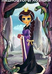 Постер Медной горы хозяйка