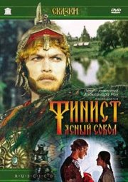 Постер Финист — ясный сокол
